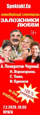 Лирическая комедия  «Заложники любви».  Александр Панкратов-Черный,  Наталия Егорова в Праге!