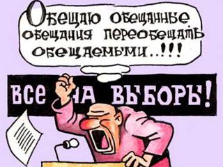 Лучшие предвыборные обещания 2013