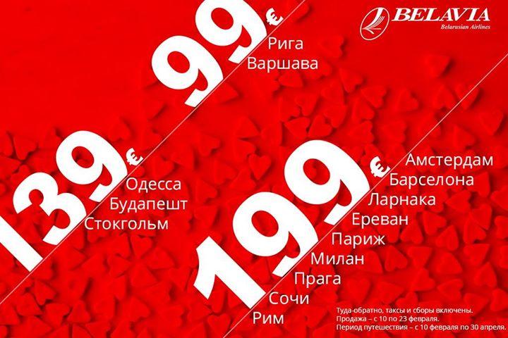 Belavia Akcia 14 fevrala Романтическое путешествие с «Белавиа»