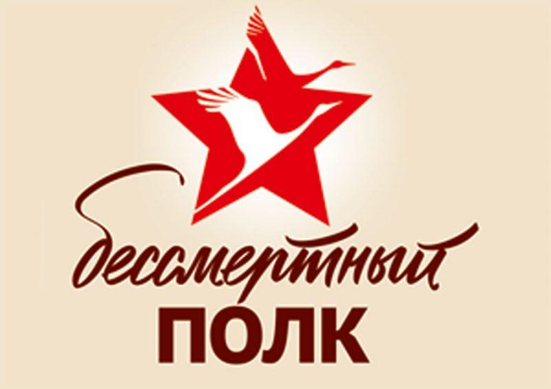 Bessmertny Polk Logo Бессмертный полк в Чехии