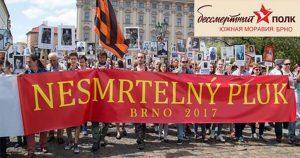 Brno Bessmertny Polk 2017 Новости Чехии Бессмертный полк Брно