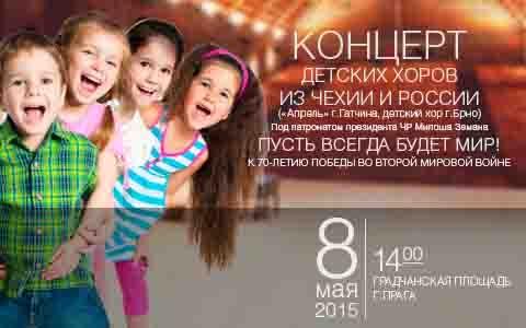 В честь 70-летия Победы в Праге пройдет концерт детских хоров