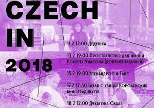 Festival Czech In 2018 Новости Чехии чешское кино