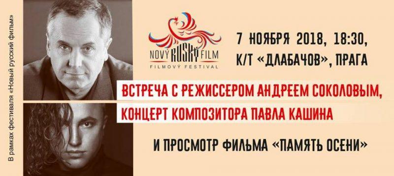 Festival NRF 2018 Sokolov Kashin Новости Чехии Новый русский фильм