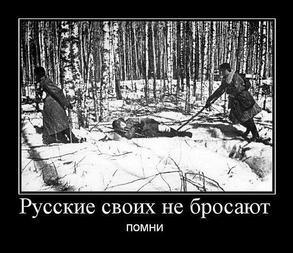 Foto Russkie Svoih Ne Brosaut Na Vojne Новости Чехии Русскиесвоихне бросают