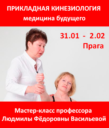 Irina Rach letacek Школа кинезиологии Васильевой