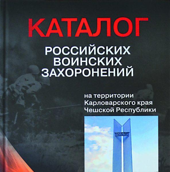 Katalog Zahoronenij K Vary новости чехии захоронения