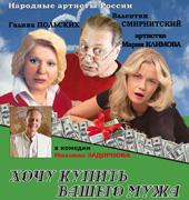 Комедийный спектакль по пьесе Михаила Задорнова «Хочу купить вашего мужа» в Чехии!