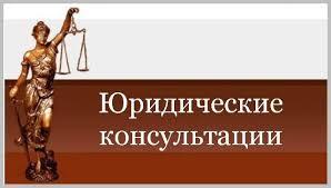 Logo Jurid Konsultacia Ответы на вопросы юридического характера