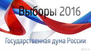 Logo Vybory Duma 2016 Новости Чехии Выборы 2016
