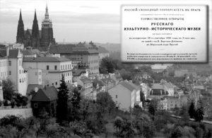 Praha Russk Kultur Istor Muzej 1933 Новости Чехии Русский культурно-исторический музей Булгаков