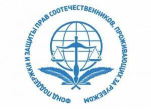 Pravovoj Fond Logo Новости Чехии соотечественники Правовой фонд