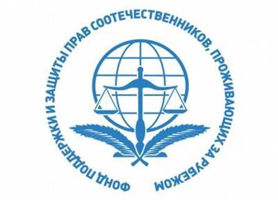 Pravovoj Fond Logo Защити свои права
