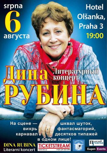 rubina-praha Дина Рубина предстанет в Праге в неожиданном амплуа
