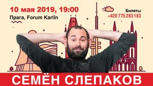 Slepakov Plakat Слепаков Прага