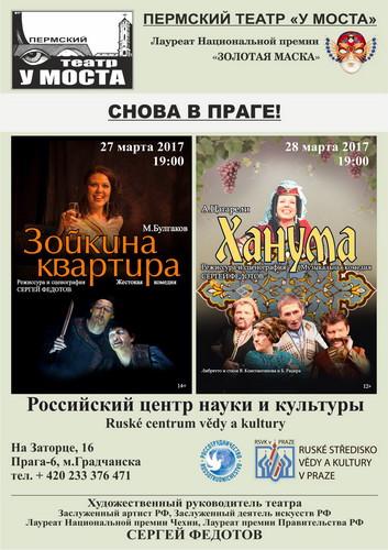 U Mosta Praha 2017 Новости Чехии культура Театр У Моста
