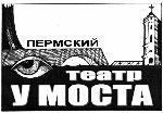 Teatr U Mosta