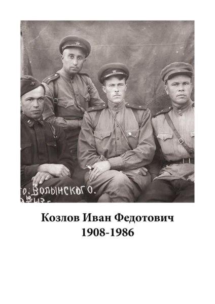Bessm Polk Kozlov Ivan