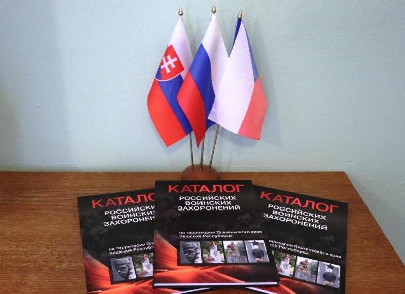 Katalog Voennye Zahoronenia Plzen