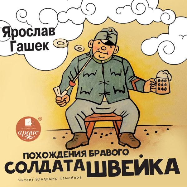 Kniga Yaroslav Gashek Pohozhdeniya Bravogo Soldata Shveyka .jpg 330