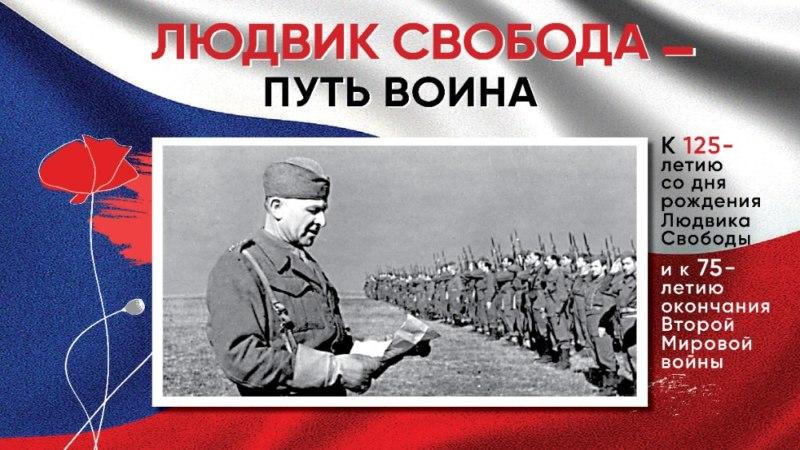 Konference Ludvik Svoboda Ru