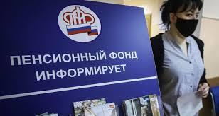 Pensionnyj Fond Rossii