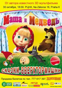 Plakat_Masha_small