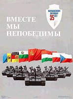 Плакат времен Варшавского договора